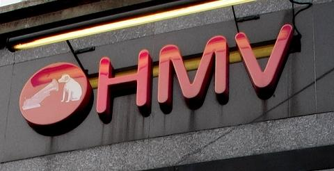 Twenty local jobs are at risk at HMV.